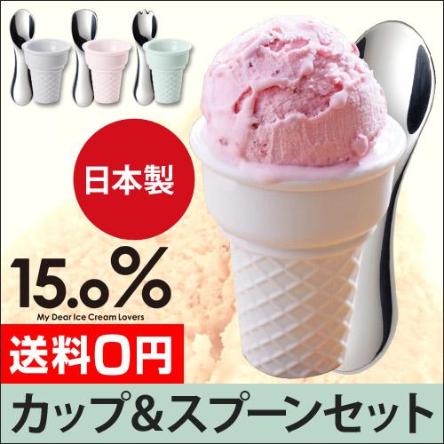 15.0% アイスクリームスプーン&カップ セット おしゃれ