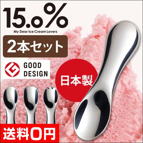 15.0% アイスクリームスプーン 2本セット おしゃれ