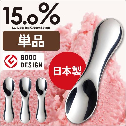 15.0% アイスクリームスプーン  単品 おしゃれ