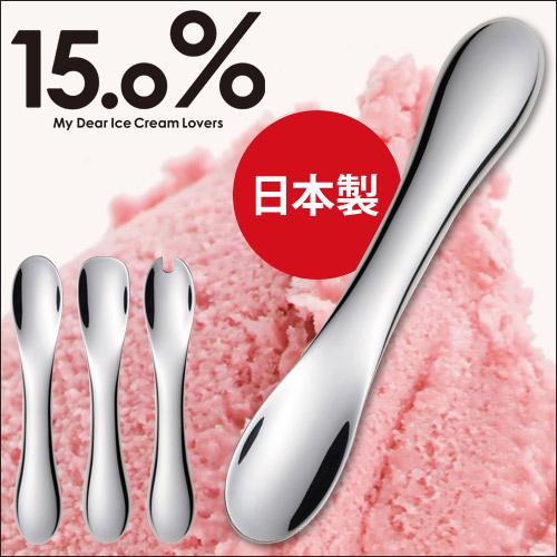15.0% アイスクリームスプーン スリム おしゃれ