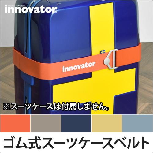 innovator スーツケースベルト おしゃれ