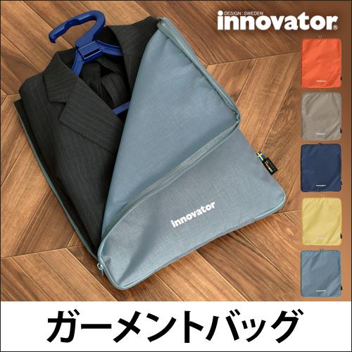 innovator コンパクトガーメントバッグ おしゃれ