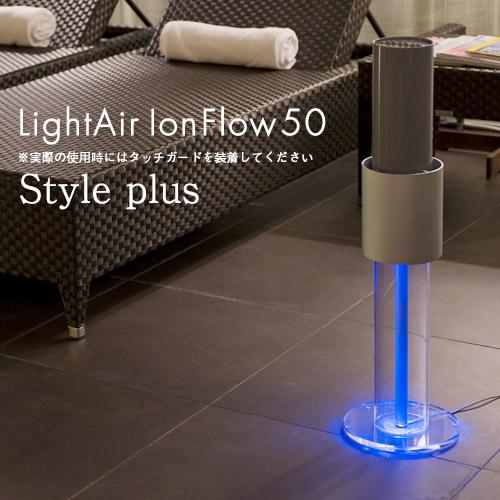 空気清浄機 IonFlow50 スタイルプラス 【レビューで温湿時計モルトの特典】 おしゃれ