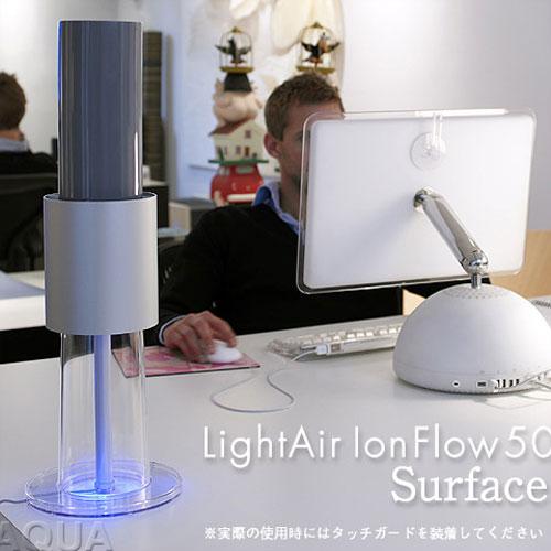 空気清浄機 IonFlow50 サーフィス 【レビューで温湿時計モルトの特典】 おしゃれ