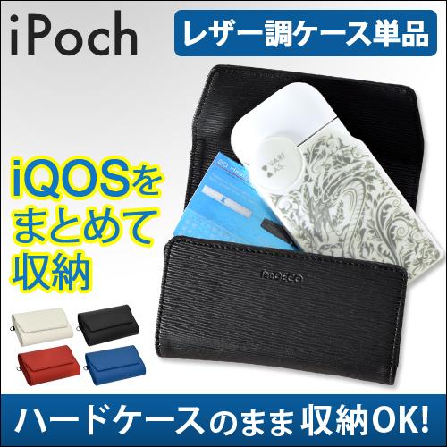 iQOS専用ケース iPoch(アイポチ) 単品 【レビューで送料無料の特典】 おしゃれ