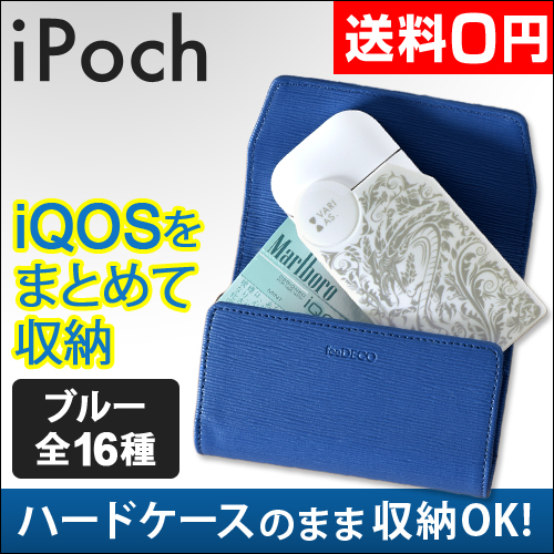 iQOS専用ケース iPoch(アイポチ) ブルーセット おしゃれ