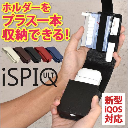 iQOS専用ケース iSPIQ ULT(アイスパイク アルティメイト) 【レビューで送料無料の特典】 おしゃれ