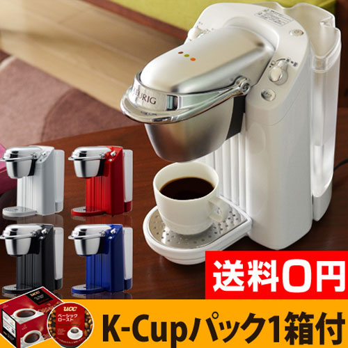 キューリグ ネオトレビエ  コーヒーメーカー ティーメーカー 【レビューで専用Kカップの特典】 おしゃれ