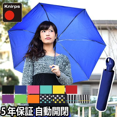 Knirps FLOYD Duomatic 自動開閉折りたたみ傘 【レビューで送料無料の特典】 おしゃれ