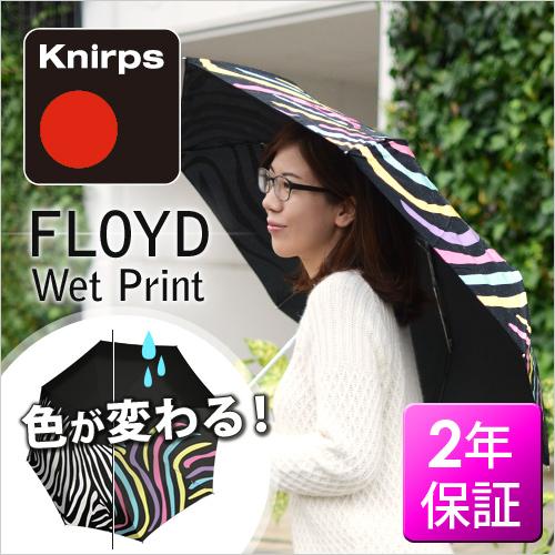 Knirps FLOYD DUOMATIC ウェットプリント 【レビューで送料無料の特典】 おしゃれ
