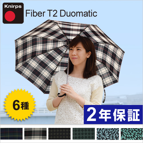 Knirps Fiber T2 Duomatic 晴雨兼用折り畳み傘 おしゃれ
