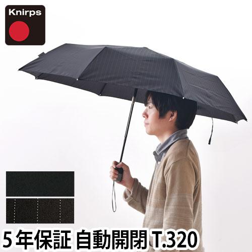 Knirps T.320 晴雨兼用折り畳み傘 【レビューでドライバッグの特典】 おしゃれ