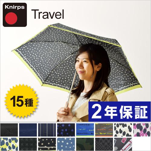 Knirps Travel 晴雨兼用折りたたみ傘 【レビューで送料無料の特典】 おしゃれ