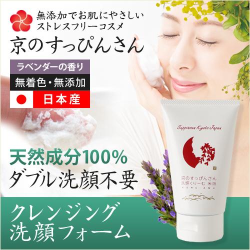 京のすっぴんさん クレイと米粉のGossoriクレンジング洗顔フォーム-瞬泡- 【レビューで泡立てネットの特典】 おしゃれ