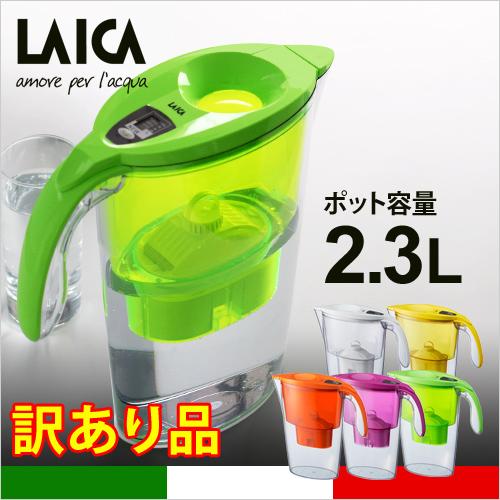 LAICA ポット型浄水器 STREAM2.3L 訳あり わけあり ワケあり 【レビューで送料無料の特典】 おしゃれ