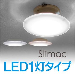 Slimac LEDシーリングライト1灯タイプ CE-40/CE-41 【レビューで送料無料+シーリングカバーの特典】 おしゃれ