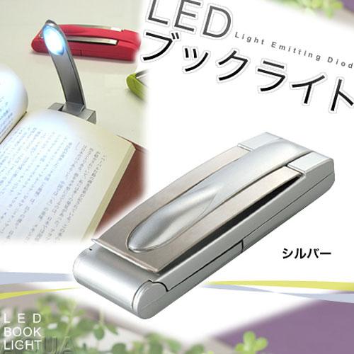 LED ブックライト シルバーFDL-003SY おしゃれ