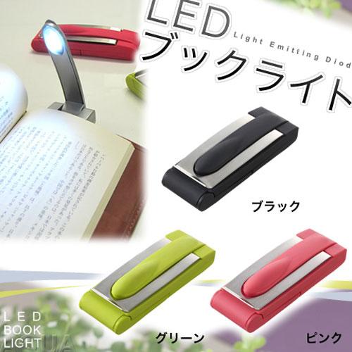 LED ブックライト【ブラック/グリーン/ピンク】 おしゃれ
