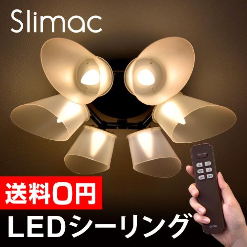 Slimac LEDシーリングライト CE-102 【レビューで温湿時計モルトの特典】 おしゃれ