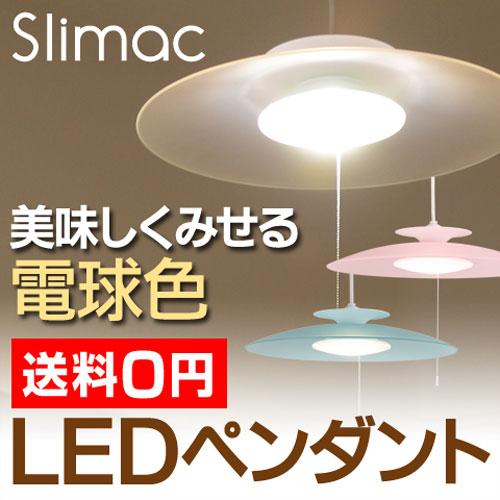 Slimac LEDペンダントライト PE-189 おしゃれ