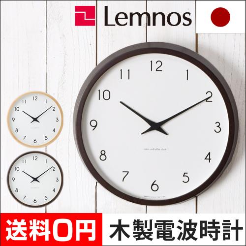 Lemnos 電波時計 カンパーニュ おしゃれ