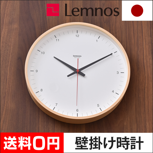 Lemnos Plywood clock 壁掛け時計 おしゃれ