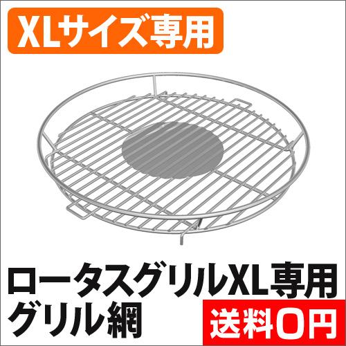 ロータスグリルXL専用 グリル網 XLサイズ専用 おしゃれ