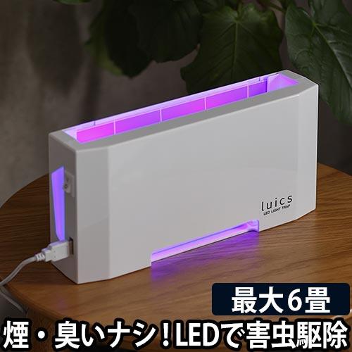 光誘引捕虫器 luics(ルイクス) Cシリーズ おしゃれ