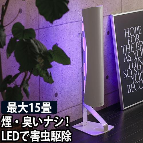 光誘引捕虫器 luics(ルイクス) Sシリーズ【メーカー取寄品】 おしゃれ