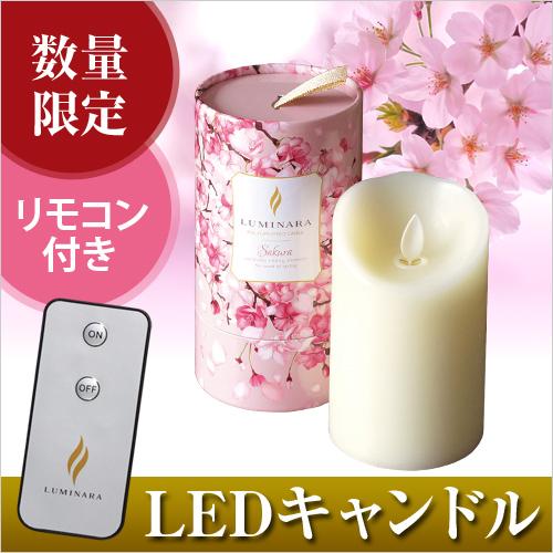 ルミナラ桜ピラー3×4ギフトボックス入り【レビューで送料無料の特典】 おしゃれ