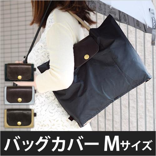 mabuコンパクトバッグカバー M おしゃれ