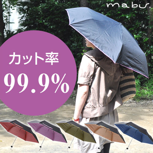 mabu 99.9% 晴雨兼用折り畳み傘 【レビューで送料無料の特典】 おしゃれ
