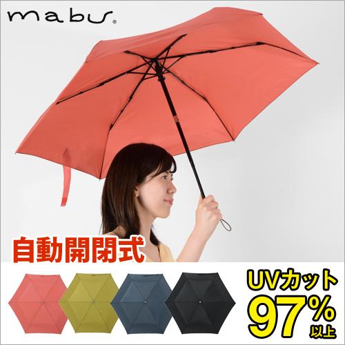 自動開閉折りたたみ傘 RAKURAKU 【レビューで送料無料の特典】 おしゃれ