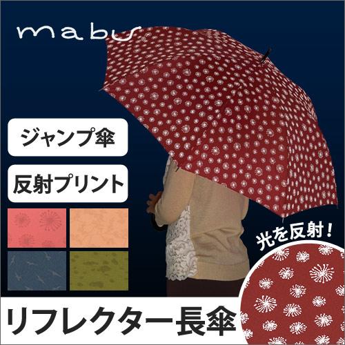 mabu リフレクタープリントジャンプアンブレラ 【レビューで送料無料の特典】 おしゃれ
