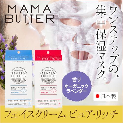 ママバター フェイスマスククリーム ◆メール便配送◆ おしゃれ