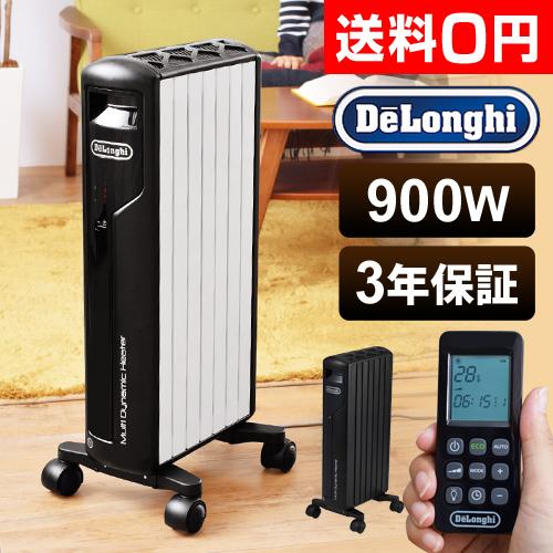 デロンギマルチダイナミックヒーター MDH09 【レビューで温湿時計モルトの特典】 おしゃれ