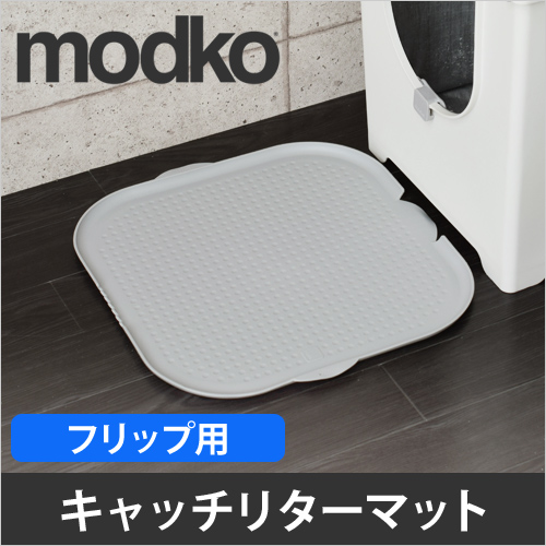 modko キャッチリターマット おしゃれ
