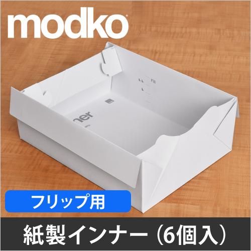 modko フリップ ペーパーボードライナー(6個入り) おしゃれ