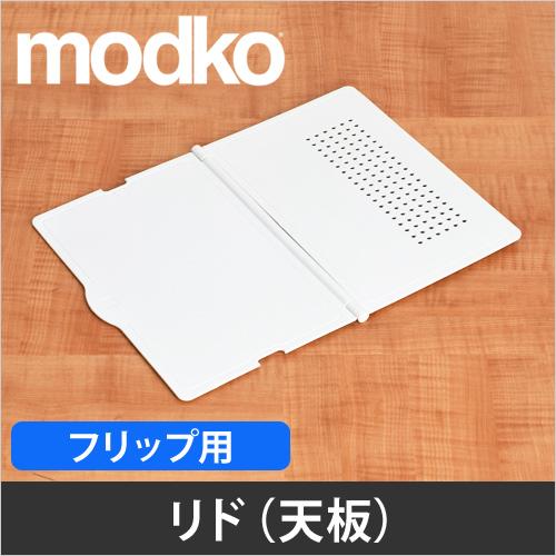 modko フリップ リプレースメントリド おしゃれ