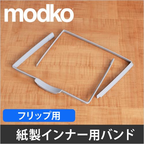 modko フリップ テンションバンド おしゃれ