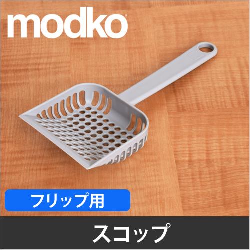 modko フリップ スコップ おしゃれ