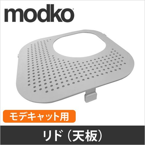 modko モデキャット リプレースメントリド おしゃれ