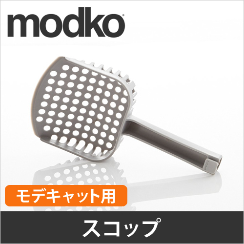 modko モデキャット スコップ おしゃれ