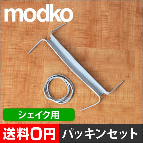 modko シェイク ガスケット&ブリッジ おしゃれ