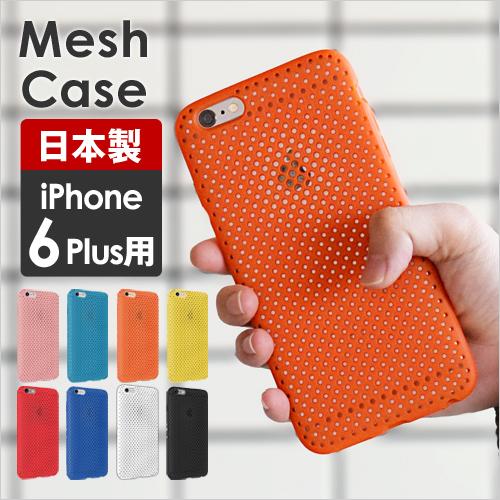 Mesh Case for iPhone 6 Plus ������ �ڥ�ӥ塼������̵������ŵ�� ������������� �������
