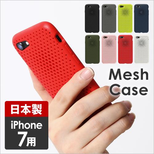 AndMesh Mesh Case iPhone 7 【レビューで送料無料の特典】 ◆メール便配送◆ おしゃれ