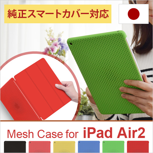AndMesh Mesh Case iPad Air2������ �������