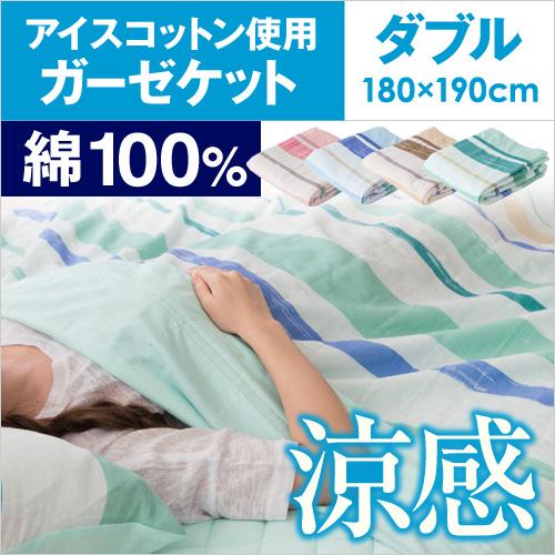 mofua natural  ICECOTTON&涼感ガーゼケット D おしゃれ