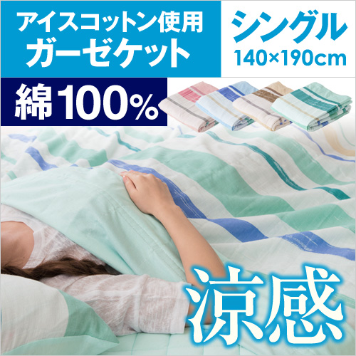 mofua natural ICECOTTON&涼感ガーゼケット S おしゃれ