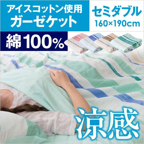 mofua natural  ICECOTTON&涼感ガーゼケット SD おしゃれ